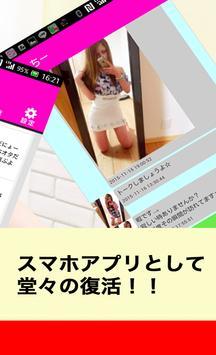 友達・恋人探しなら-内緒メッセ-出会えるチャットアプリ apk screenshot