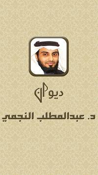 ديوان الدكتور/عبدالمطلب النجمي poster