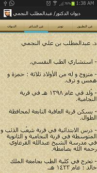 ديوان الدكتور/عبدالمطلب النجمي apk screenshot