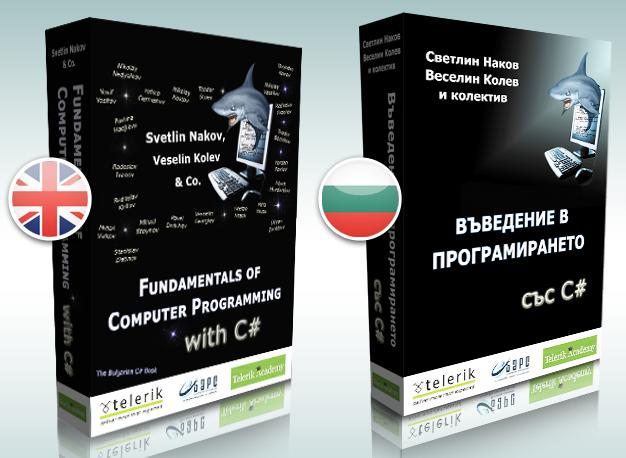 C# Programming Book (by Nakov) for Android - APK Download