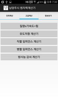 한수원 원자력계산기 apk screenshot