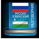 Русско Узбекский Разговорник APK