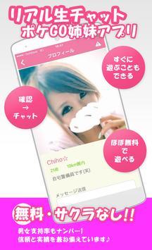 無料出会い系アプリ-生LIVE-友達&リアフレ探し♪ poster