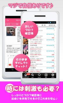 無料出会い系アプリ-生LIVE-友達&リアフレ探し♪ apk screenshot