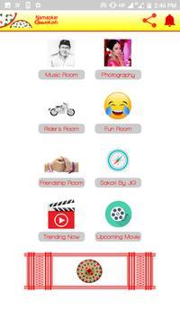 নমস্কাৰ গুৱাহাটি  Assam's New Fun and Music App screenshot 1