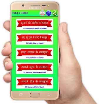 Namaz ke Masail in Hindi (नमाज़ के मसाईल) screenshot 4