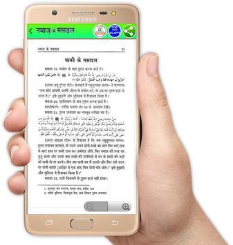 Namaz ke Masail in Hindi (नमाज़ के मसाईल) screenshot 5
