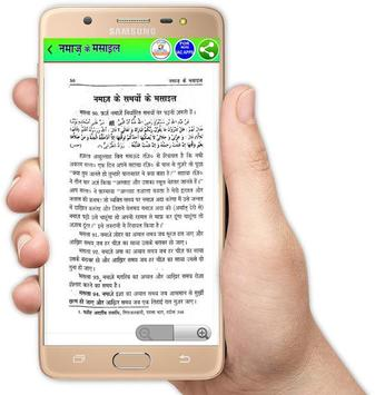 Namaz ke Masail in Hindi (नमाज़ के मसाईल) screenshot 6