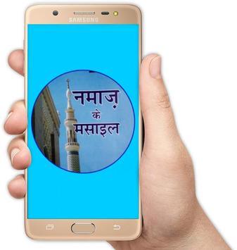 Namaz ke Masail in Hindi (नमाज़ के मसाईल) screenshot 7