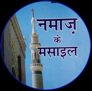 Namaz ke Masail in Hindi (नमाज़ के मसाईल) poster