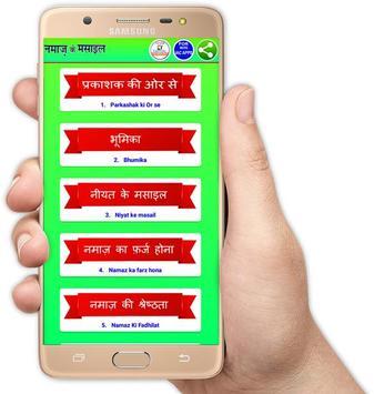 Namaz ke Masail in Hindi (नमाज़ के मसाईल) screenshot 1