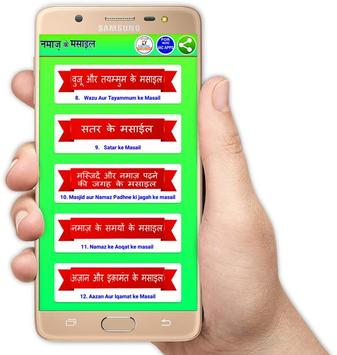 Namaz ke Masail in Hindi (नमाज़ के मसाईल) screenshot 2