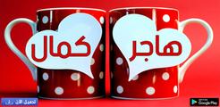 إسمك وإسم من تحب في صور الحب والرومانسية