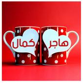 إسمك وإسم من تحب في صور الحب والرومانسية icon