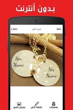 إسمك وإسم من تحب في صور الحب والرومانسية screenshot 2