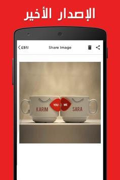 إسمك وإسم من تحب في صور الحب والرومانسية screenshot 4