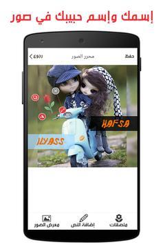 إسمك وإسم حبيبك في صور screenshot 3