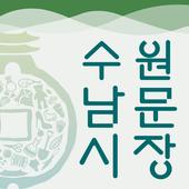 수원 깍쟁이 수남씨 - 수원남문시장 icon