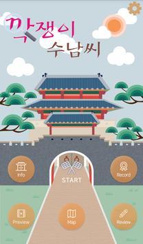 수원 깍쟁이 수남씨 - 수원남문시장 poster