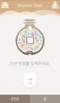 수원 깍쟁이 수남씨 - 수원남문시장 apk screenshot
