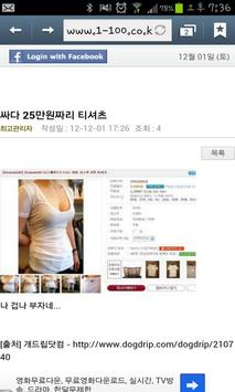 개드립 apk screenshot