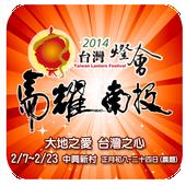 2014台灣燈會馬耀南投 icon