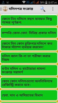 Legal Advice (আইনী পরামর্শ) apk screenshot