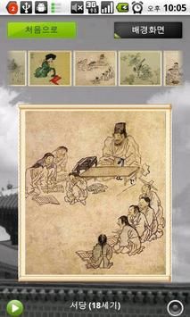 Danwon Gallery & Puzzle poster