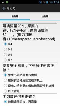中興物理 普物實驗 apk screenshot