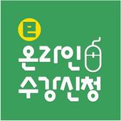 엔컴온라인수강신청 icon