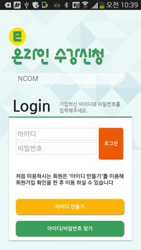 엔컴온라인수강신청 apk screenshot
