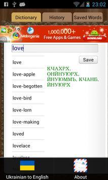 English Ukrainian Dictionary apk screenshot
