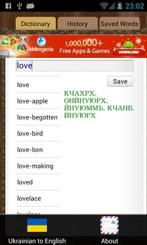 English Ukrainian Dictionary screenshot 1