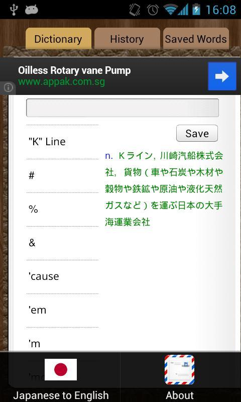 english to japanese dictionary offline