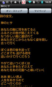 神のヒサ screenshot 2