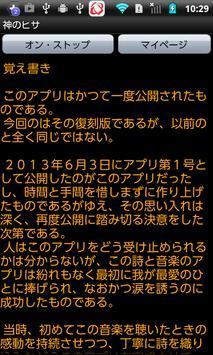 神のヒサ screenshot 3