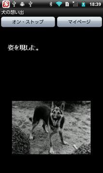 犬の想い出 apk screenshot