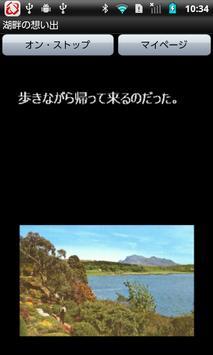 湖畔の想い出 apk screenshot
