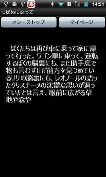 つばめになって apk screenshot