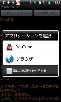 つばめになって screenshot 4