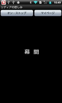 リディアの悲しみ screenshot 1