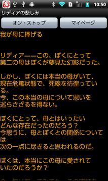 リディアの悲しみ screenshot 3