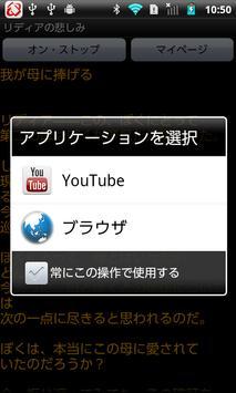リディアの悲しみ screenshot 4