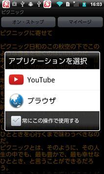 ピクニック apk screenshot