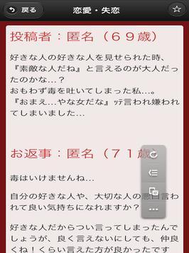 腐女 screenshot 4