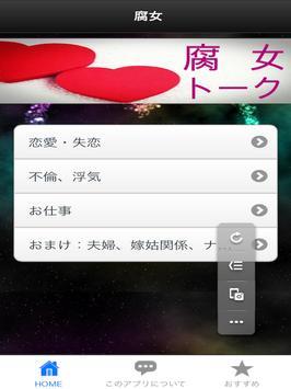 腐女 screenshot 1