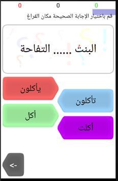 Learn Arabic تعلم العربيه screenshot 1