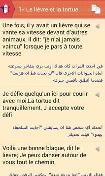 قصص  فرنسية مترجمة -French Stories screenshot 4