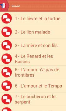 قصص  فرنسية مترجمة -French Stories screenshot 3