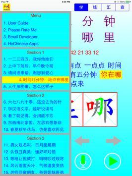 Chinese Study Book One apk screenshot